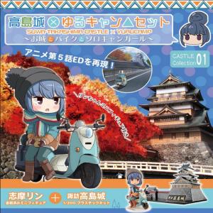 Figurine Yuru Camp Shima Rin Takashima Castle & Yuru Camp Set